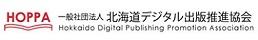 一般社団法人北海道デジタル出版推進協会