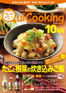 QuiCooking1610_thumbnail