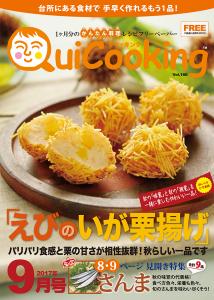 QuiCooking1709_thumbnail (1)