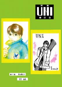 uni11_thumbnail