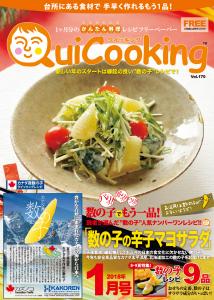 QuiCooking1801_thumbnail