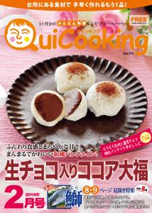 QuiCooking1802_thumbnail