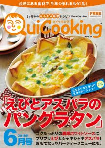 QuiCooking1806_thumbnail