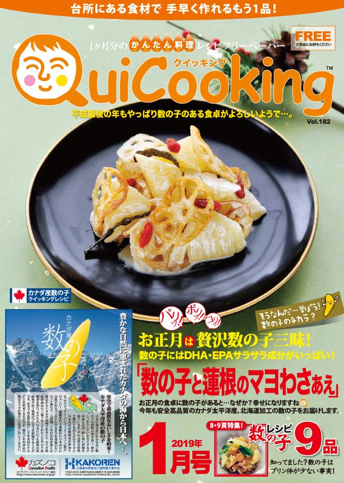QuiCooking1901_thumbnail