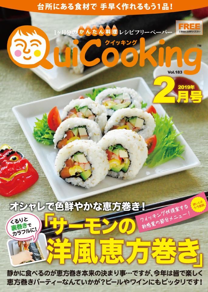 QuiCooking1902_thumbnail