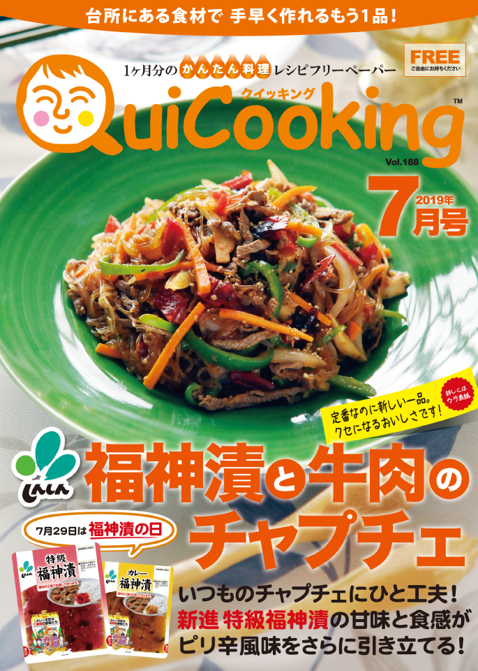 QuiCooking1907_thumbnail