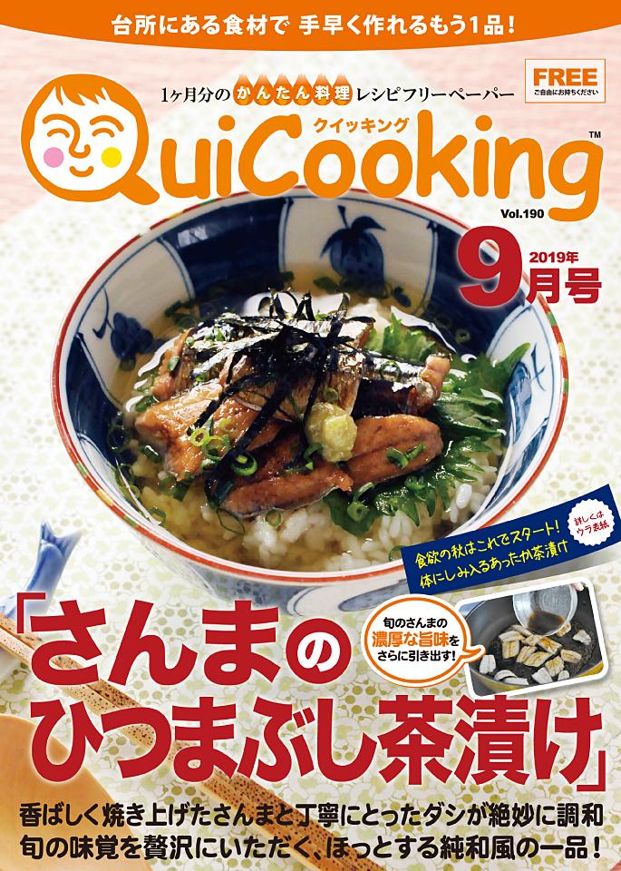 QuiCooking1909_thumbnail