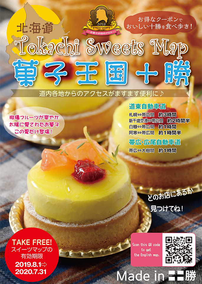 TokachiSweetsMapJA2019_thumbnail