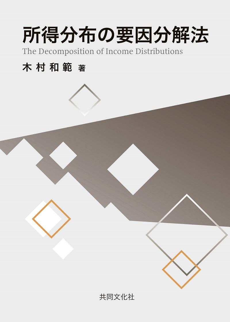 木村和範著『所得分布の要因分解法』カバー表1