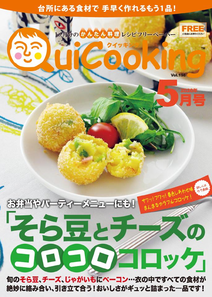 QuiCooking2005_thumbnail