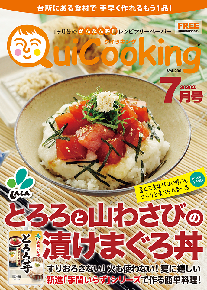 QuiCooking2007_thumbnail
