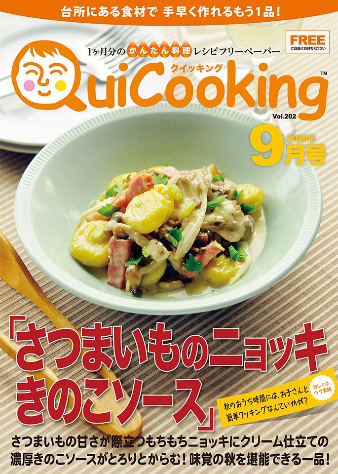 QuiCooking2009_thumbnail