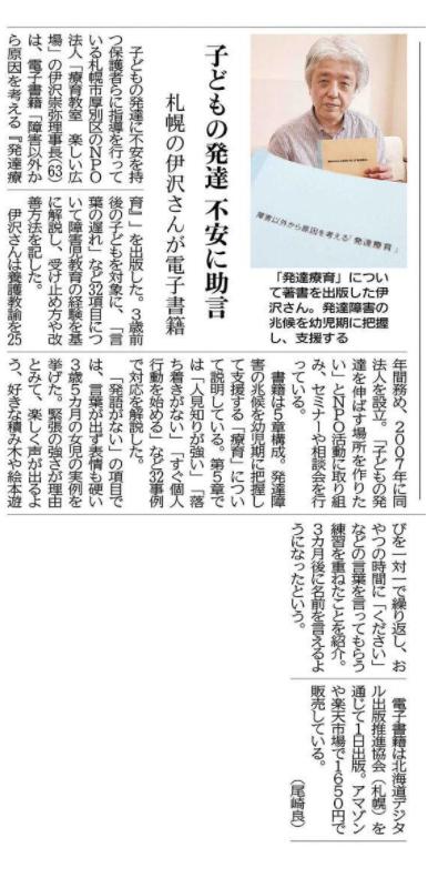 北海道新聞掲載記事20200911