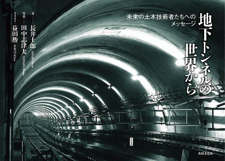 地下トンネルの世界から_カバーWeb用
